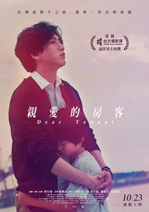 Dear Tenant (2020) (Chinese)