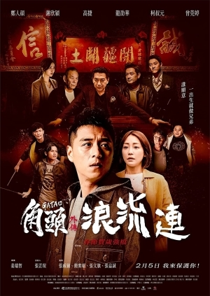 Gatao - The Last Stray (2021) (Chinese)