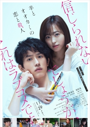 Love and Murder of Sheep and Wolf (2019) (Japanese)