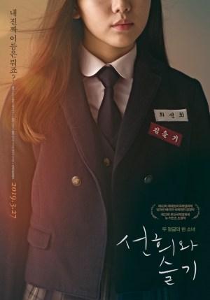 Second Life (2019) (Korean)