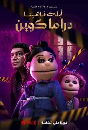 Abla Fahita Drama Queen Season 01