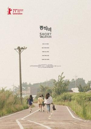 Short Vacation (2020) (Korean)