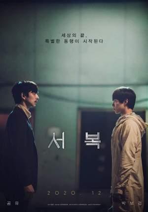 Seobok (2021) (Korean)