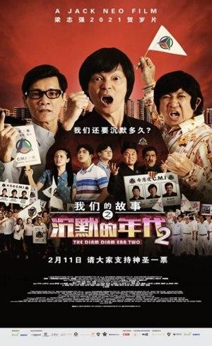 The Diam Diam Era Too (2021) (Chinese)