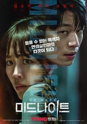 Midnight (2021) (Korean)