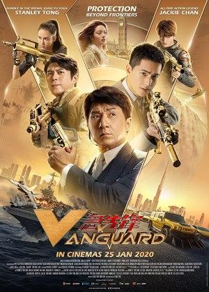 Vanguard (2020) Bluray (Chinese)