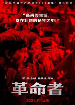 Ge Ming Zhe (2021)