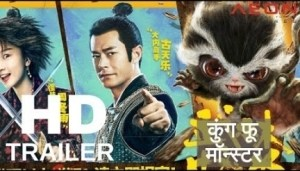 Kung Fu Monster (2018) [CHINESE] (Official Trailer)
