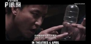 P Storm (2019) [CHINESE] (Official Trailer)