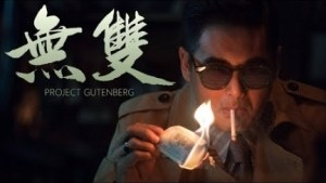 Project Gutenberg (2018) [Chinese] (Official Trailer)