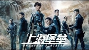 Shanghai Fortress (2019) (Official Trailer)