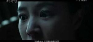 The Wrath (2018) [KOREAN] (Official Trailer)