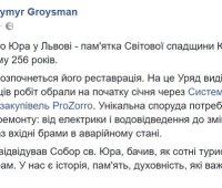 Правительство выделило 20 млн грн. на реставрацию 256-летнего Собора святого Юра во Львове, - Гройсман