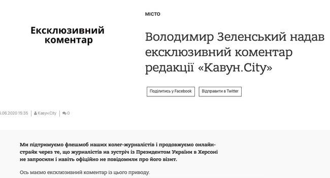 Херсонські ЗМІ відмовилися публікувати новини про візит Зеленського 09