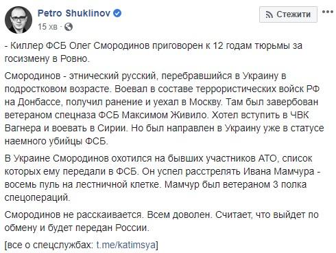 Киллер ФСБ Смородинов приговорен к 12 годам тюрьмы за убийство экс-участника АТО Мамчура 01