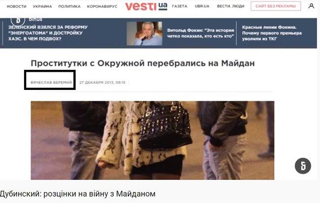 Слуга народу Дубінський є автором фейку про повій Майдану, - ЗМІ 02