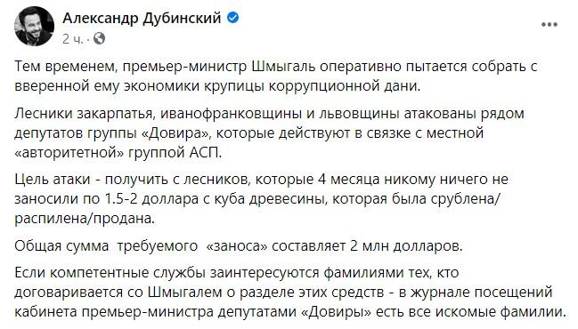 Премєр-міністр Шмигаль збирає корупційну данину з лісників, сума необхідного заносу - $2 млн, - слуга народу Дубінський 01