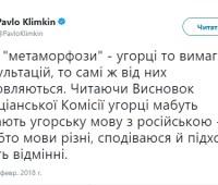 Читая вывод Венецианской комиссии, венгры, по-видимому, путают свой язык с русским, - Климкин