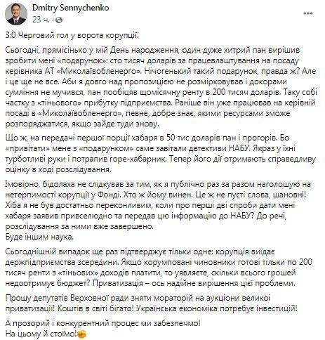 Глава ФДМ Сенниченко про третю спробу дати йому хабар: Якщо людина готова платити щомісяця $ 200 тис., уявіть, скільки втрачає бюджет на держпідприємствах 01
