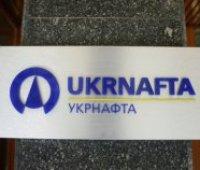 """Налоговый долг """"Укрнафты"""" достиг 15 миллиардов, – ГФС"""