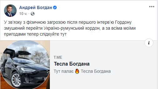 Змушений перейти кордон, - Богдан заявив, що виїхав з України після інтервю Гордону в звязку з фізичною загрозою 08