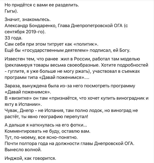 Голова Дніпропетровської ОДА Бондаренко брав участь у російській програмі Давай одружимося і був готовий зніматися в рекламі білизни, - журналістка 06