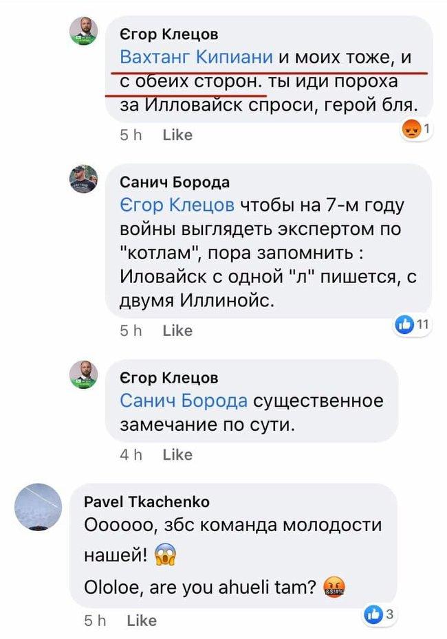 СН у Миколаєві висунула в депутати Клецова, який виступав на Новороссия ТВ на підтримку найманців РФ 03