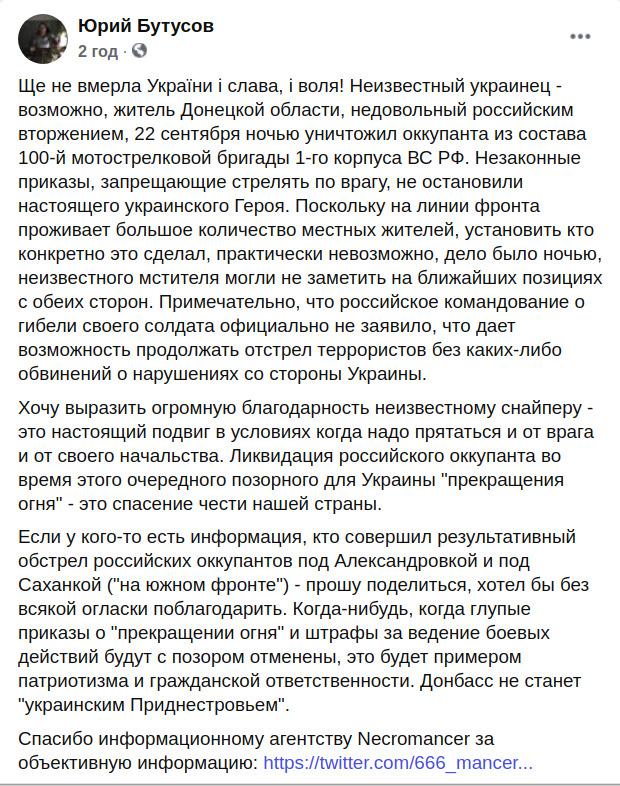 Невідомий снайпер ліквідував російського окупанта на Донбасі, - Бутусов 03