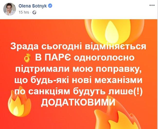 Комитет ПАСЕ изменил документ, позволявший снять санкции с РФ 01