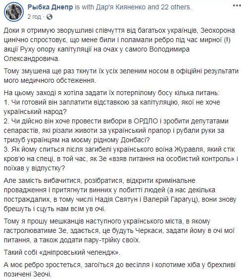 Активістка з Дніпра Новикова опублікувала довідку про зняття побоїв, завданих охороною Зеленського і звинуватила УДО у брехні 03