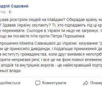 Организовывал расстрелы на Майдане? Обворовывал страну? Сегодня в Украине им ничто не угрожает. Другое дело, если пойдете против Порошенко, - Садовый о выдворении Саакашвили
