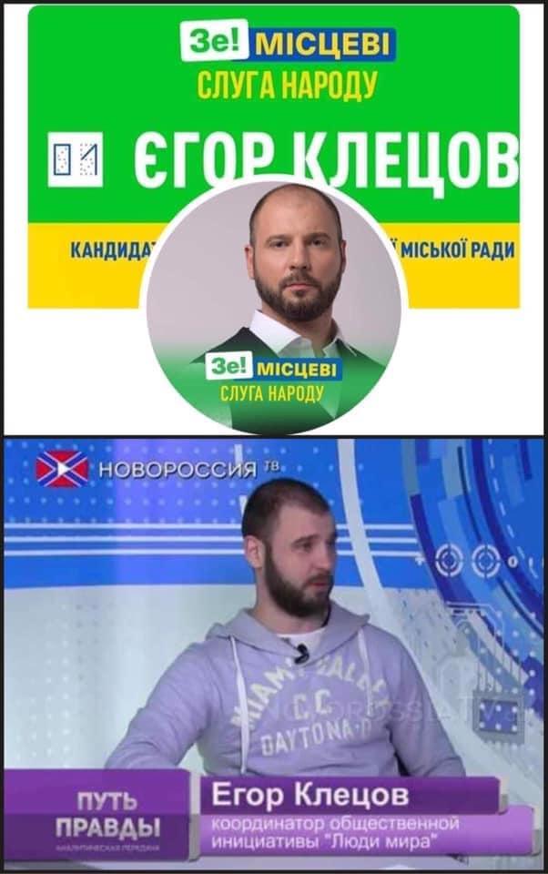 СН у Миколаєві висунула в депутати Клецова, який виступав на Новороссия ТВ на підтримку найманців РФ 01