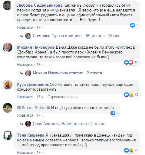 Стан Абхазія: в мережі показали запущену територію біля Донбас Арени 12
