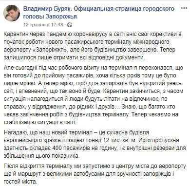 Новый терминал аэропорта Запорожья достроен, - мэр Буряк 01