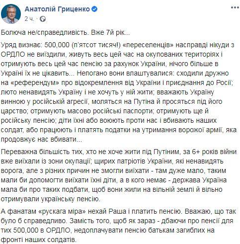 Гриценко про переселенців, що живуть в ОРДЛО: Україна їм платить пенсію, а їхні діти вбивають наших солдатів. Непогано влаштувалися 01