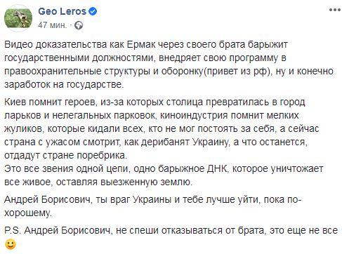 Слуга народа Лерос показал, как Ермак через брата барыжит государственными должностями 01