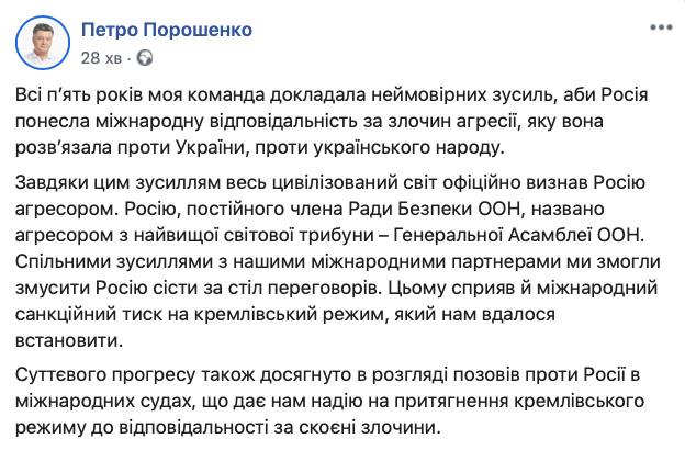 Створення будь-яких консультативних рад із російськими маріонетками - шлях до капітуляції, - Порошенко вимагає від Зеленського пояснити, хто давав директиви Єрмаку 01