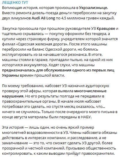 Укрзалізниця за Кравцова купила без тендеру два лімузини Audi А8 Long по 4,5 млн. Матеріали передані в НАБУ, - Лещенко 02