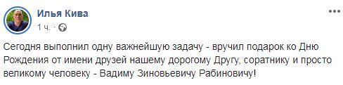 Велика людина Рабінович, - Ківа подарував однопартійцю портрет на тлі Миколи ІІ і Наполеона 02