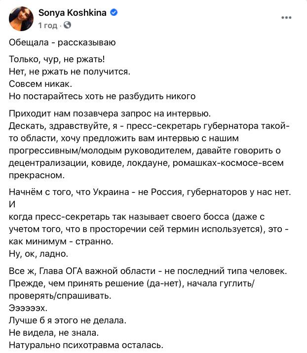 Голова Дніпропетровської ОДА Бондаренко брав участь у російській програмі Давай одружимося і був готовий зніматися в рекламі білизни, - журналістка 05