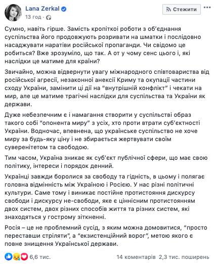 Росія - не проблемний сусід, а екзистенційний ворог, її мета - знищення України, - Зеркаль 01