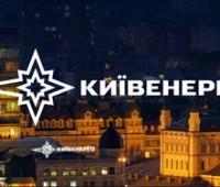"""""""Киевэнерго"""" призывает жителей столицы погасить долги за тепло и горячую воду до августа"""