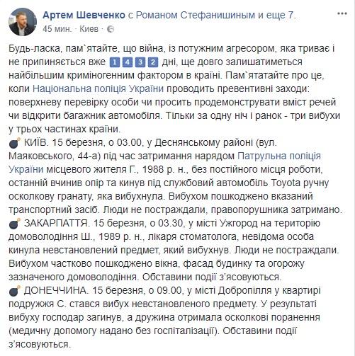 С начала суток в трех регионах Украины произошло три взрыва, есть погибший, - Артем Шевченко 01