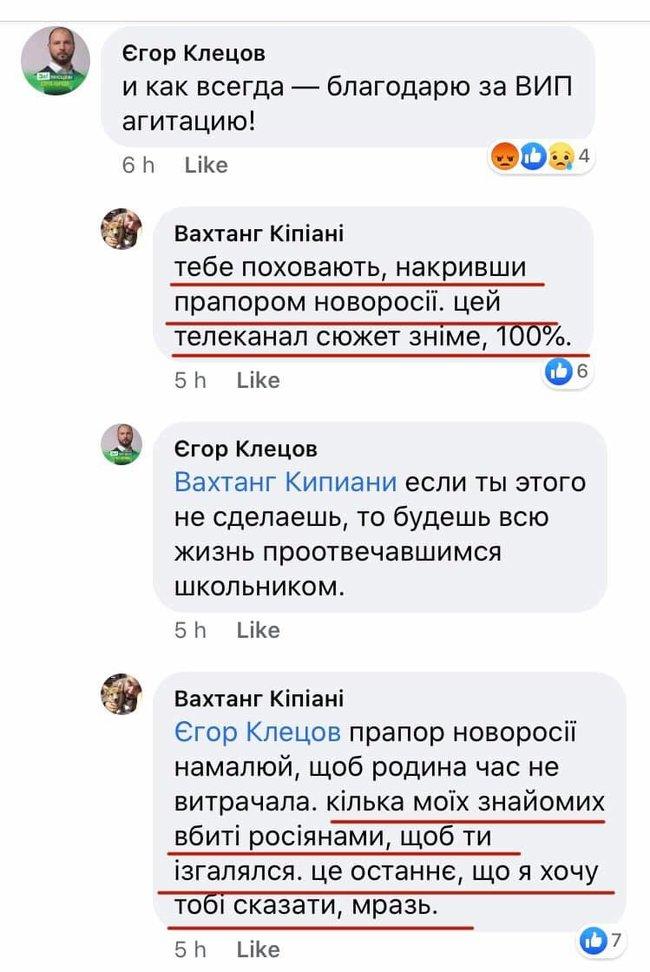 СН у Миколаєві висунула в депутати Клецова, який виступав на Новороссия ТВ на підтримку найманців РФ 02