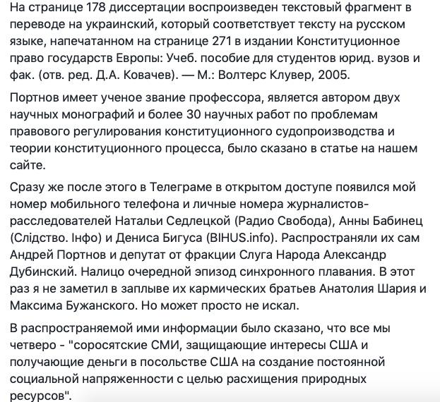 Слуга народа Дубинский опубликовал телефон журналиста Сыча, тому угрожают 02