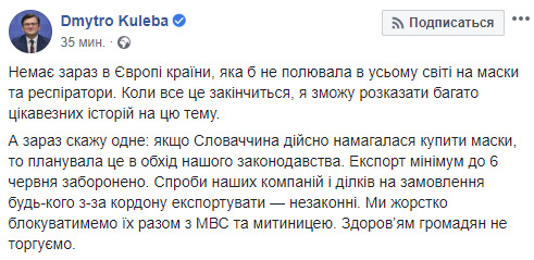 Якщо Словаччина справді намагалася купити маски, то в обхід українського законодавства, - Кулеба відповів на заяву премєра Пеллегріні 01