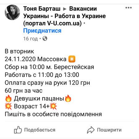 ОПЗЖ зібрала проплачений мітинг проти зовнішнього управління під посольством США в Києві 04