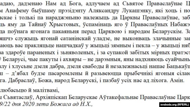 Диктатор, убивця і мучитель білоруського народу: глава Білоруської автокефальної православної церкви заявив, що Лукашенка піддано анафемі 02