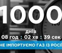 Украина уже 1000 дней не покупает газ у РФ