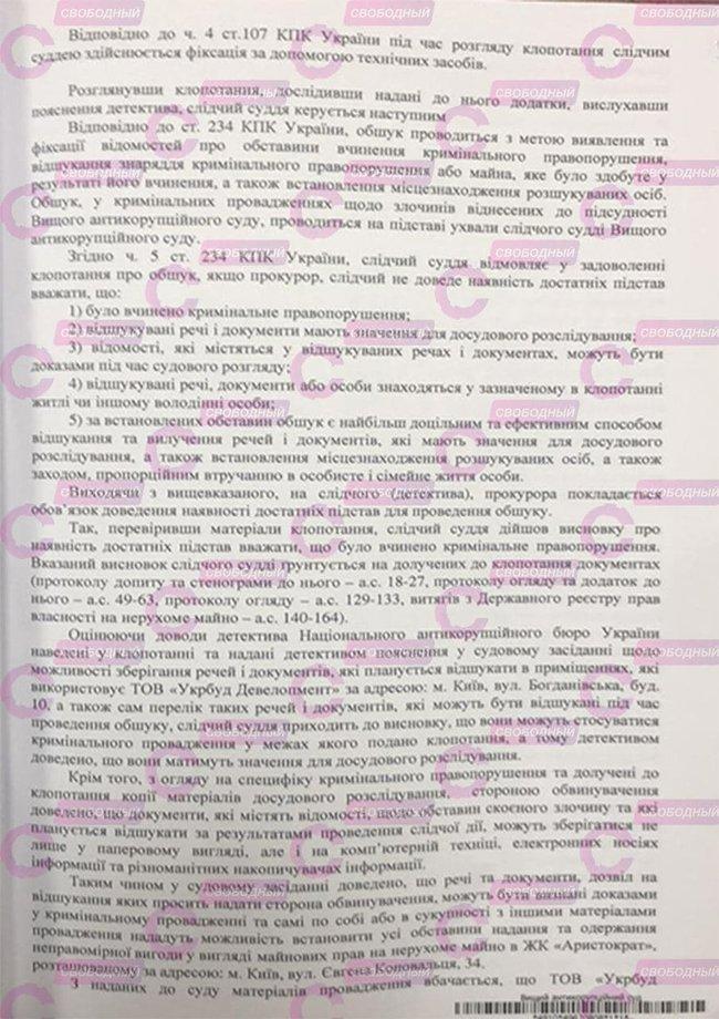 Гройсман отримував 75 млн грн хабаря від Микитася, - журналіст 03